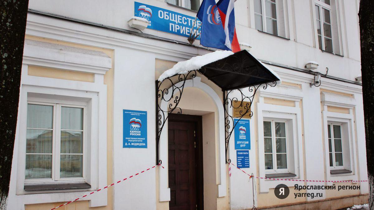 «Единая Россия» в день рождения проведет прием жителей Ярославской области