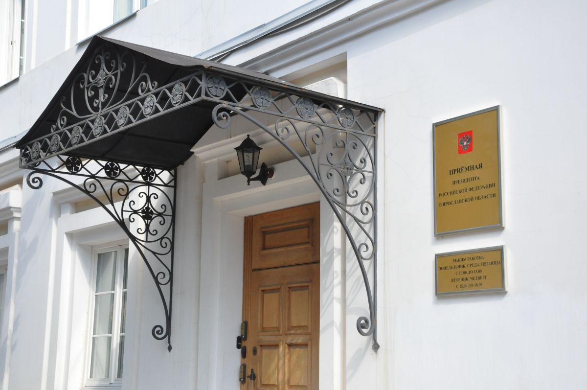 Опубликован график работы приемной Президента РФ в Ярославской области в июне