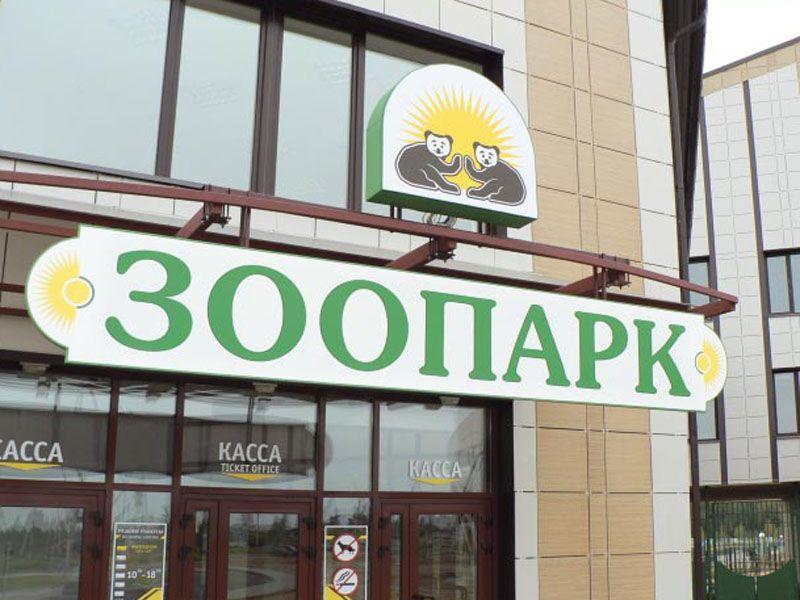 В Ярославском зоопарке появится ветеринарный комплекс