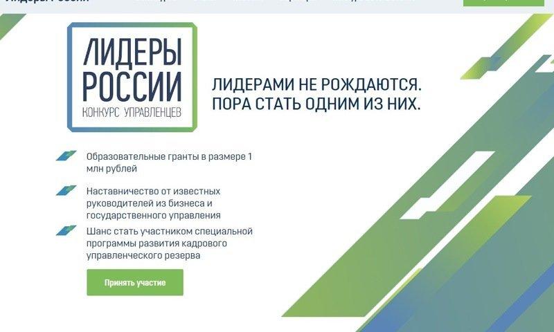 Названо условие выхода в финал конкурса «Лидеры России»