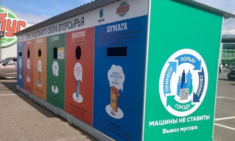 У ярославского гипермаркета открыли пункт раздельного сбора вторсырья