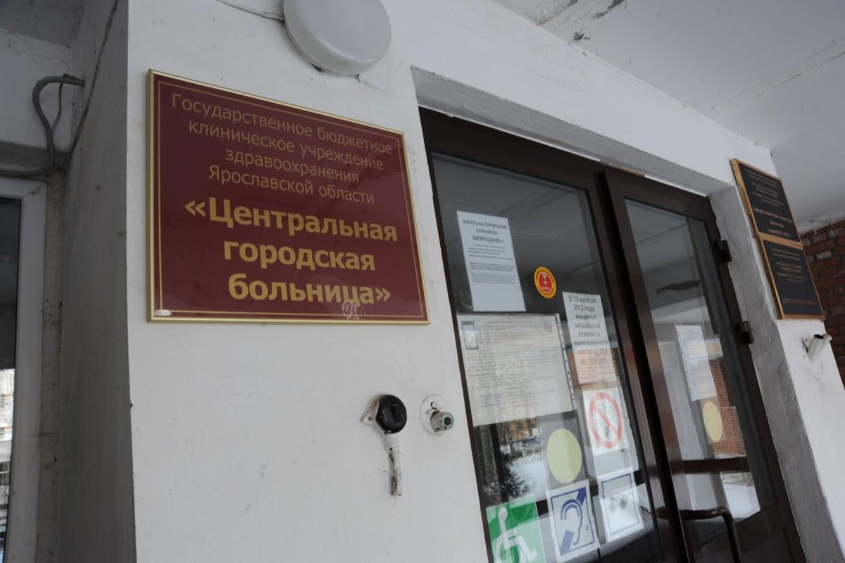 Два отделения Центральной городской больницы Ярославля переезжают в новое здание