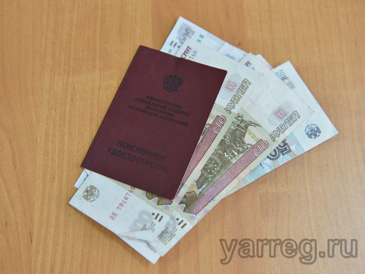 Пожилым людям в Ярославской области повысили пенсии