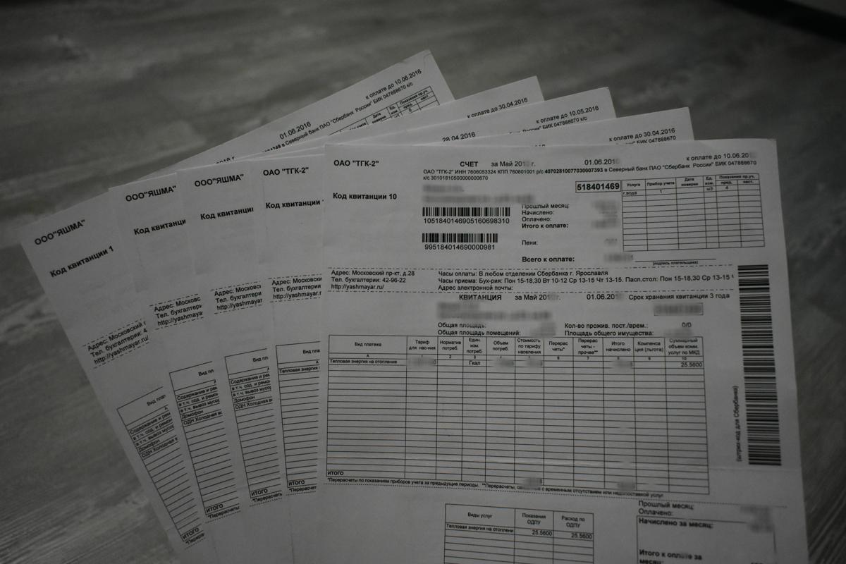 Жители Ярославской области получат квитанции за капремонт с ложными данными из-за проблем с сервером