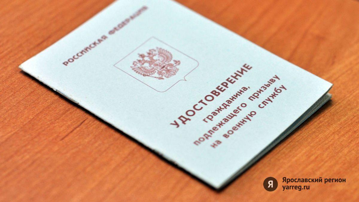 В Данилове военкомат попросил полицию разыскать 100 призывников