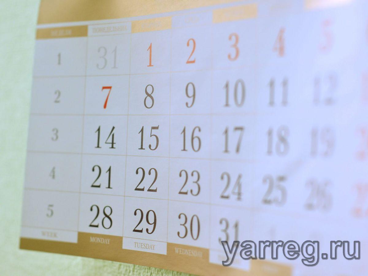 В Ярославле 12 июня – выходной день