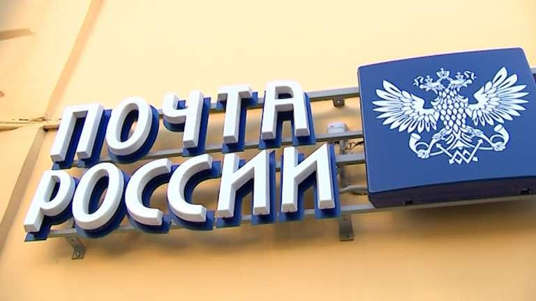Начальница отделения почты в Ярославской области воспользовалась положением и присвоила больше миллиона рублей