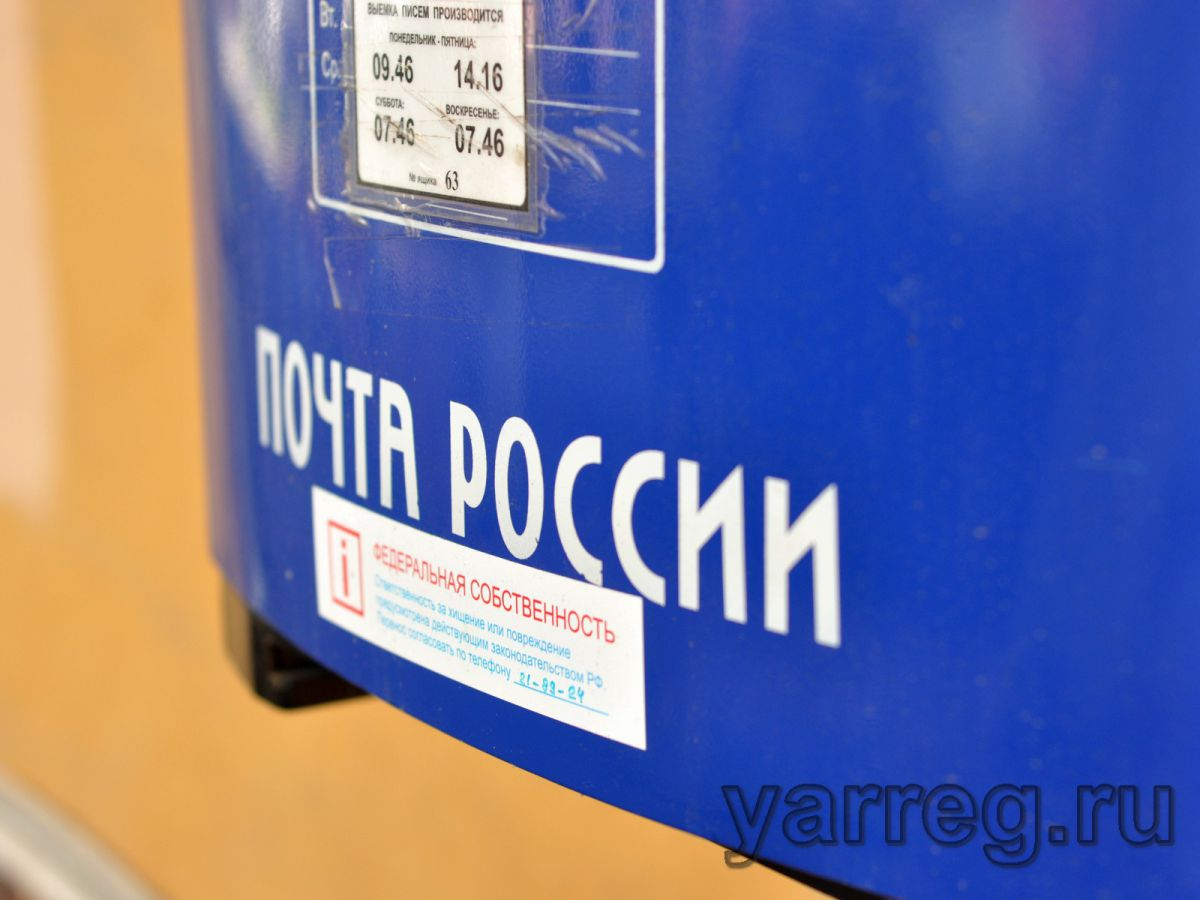 Пандемия увеличила нагрузку на «Почту России»