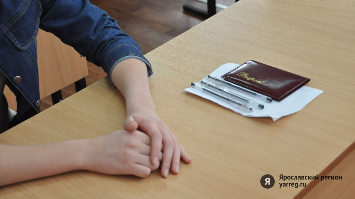 Единый государственный экзамен в Ярославской области пройдет 29 июня