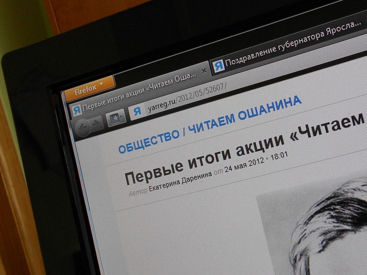 Сайту «Ярославский Регион» сегодня исполнился год