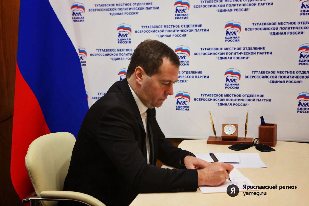 На форум социальных работников в Ярославль приедет Дмитрий Медведев