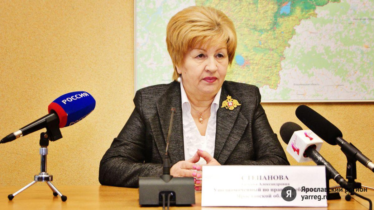 Татьяна Степанова покинула должность уполномоченного по правам ребенка в Ярославской области