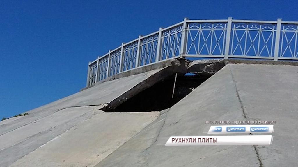 В Рыбинске на смотровой площадке обвалились бетонные плиты