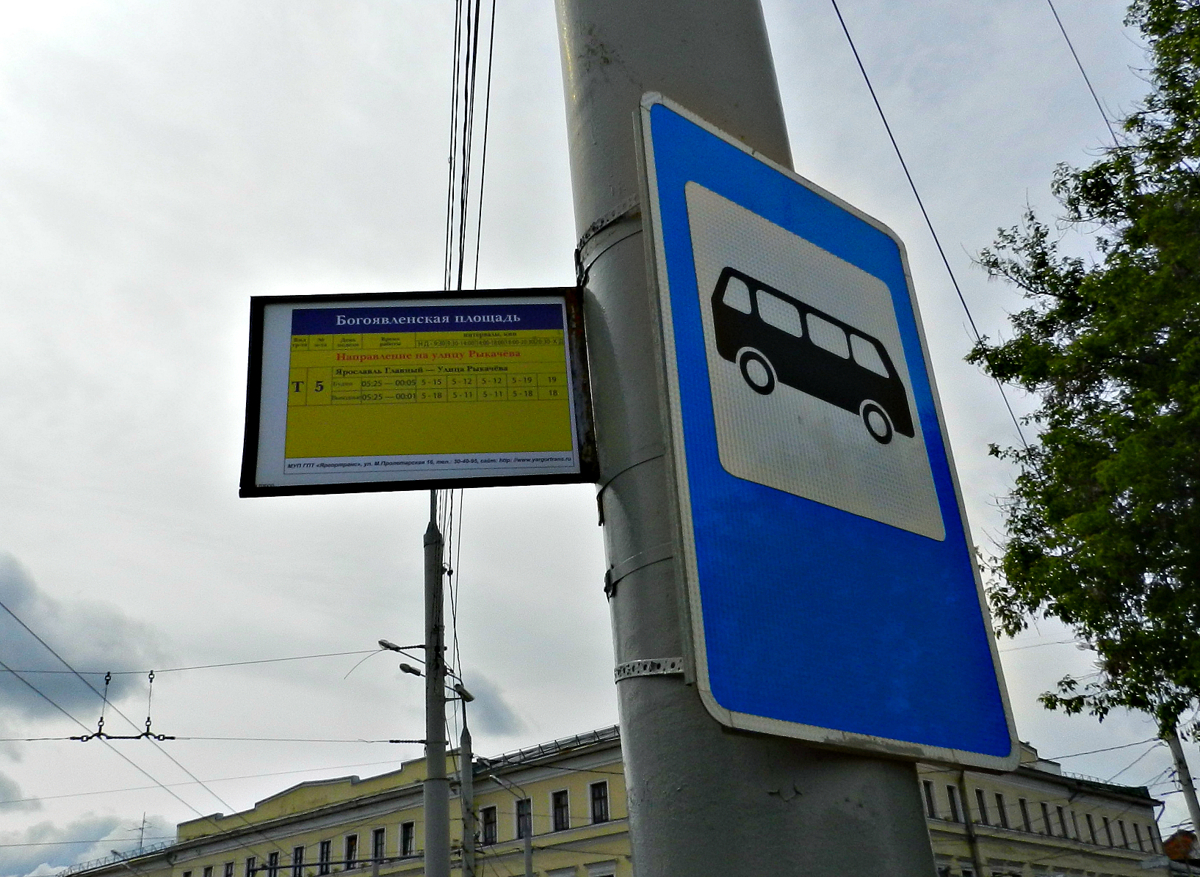 В Ярославле вводят новые остановки общественного транспорта