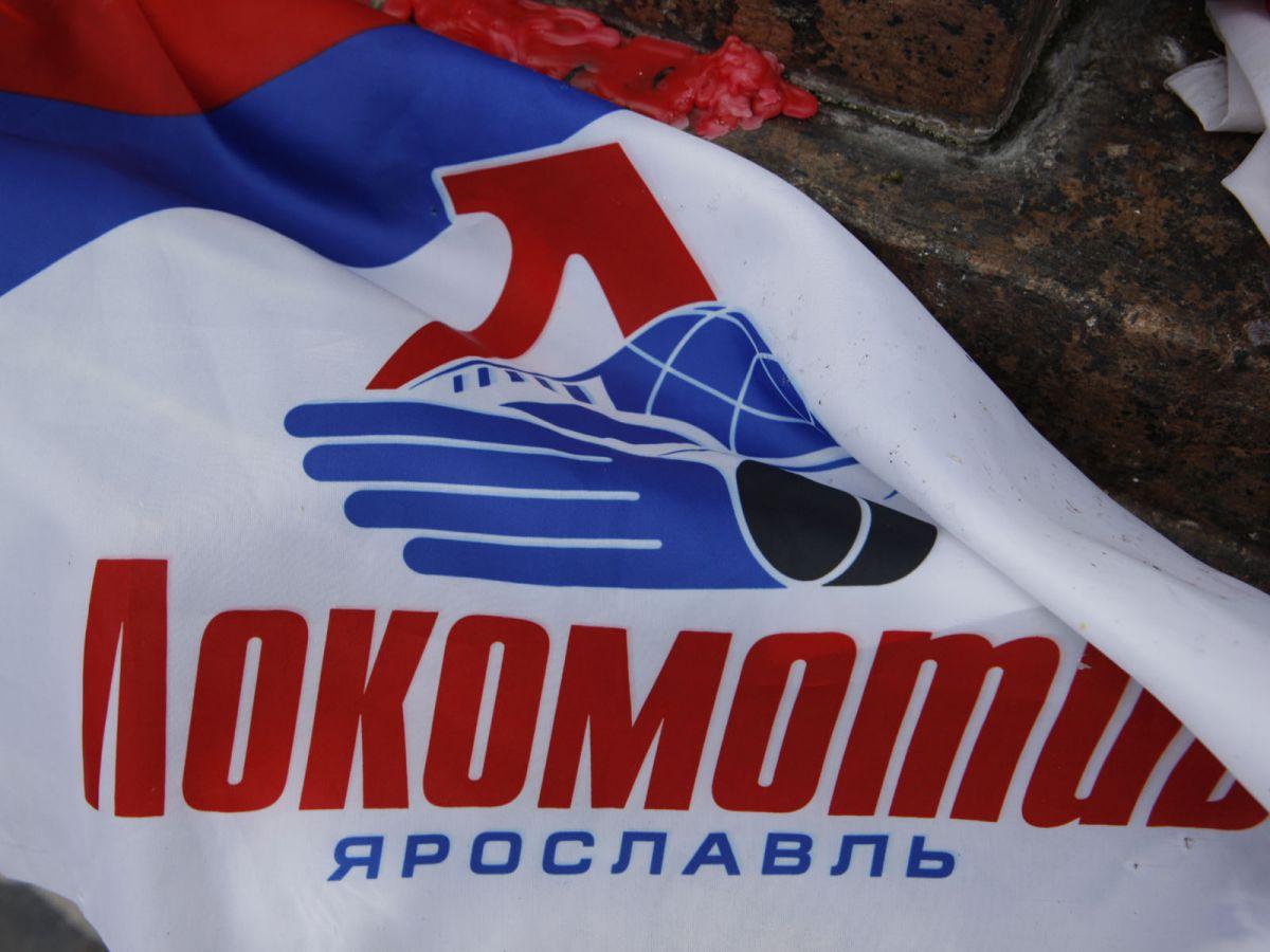 В Ярославле пройдут мероприятия в память о погибшей команде «Локомотив»