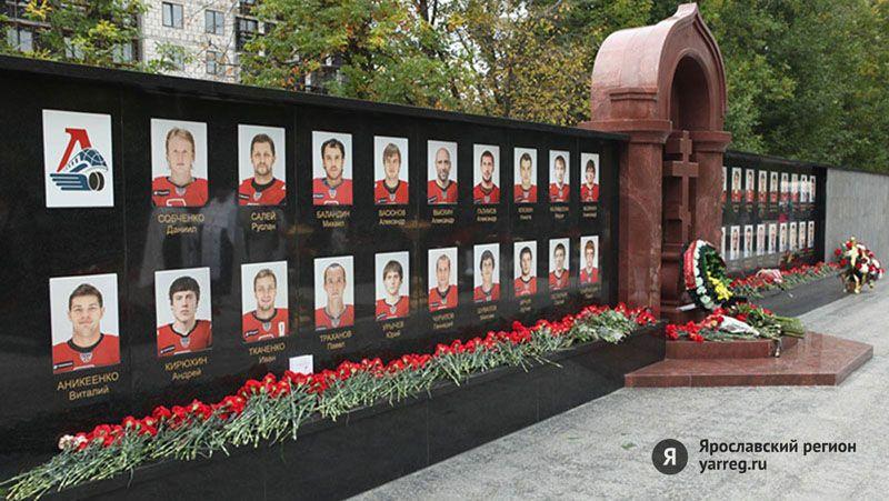 7 лет спустя. В Ярославле вспоминают погибшую команду «Локомотив»