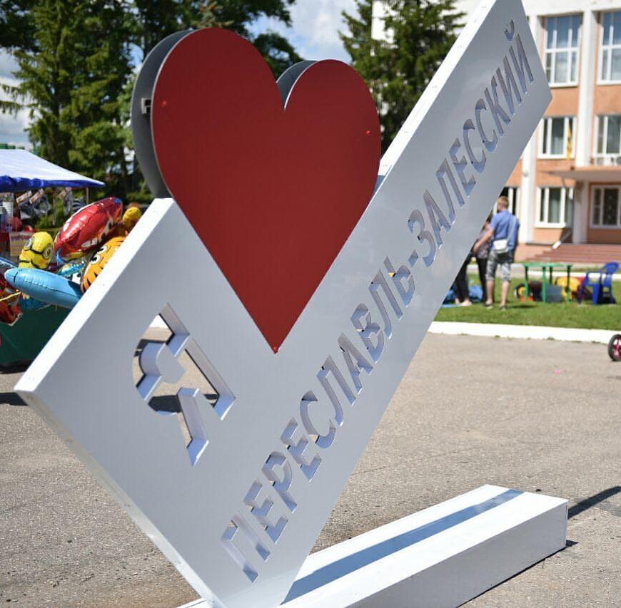 Переславль вошел в топ-3 малых городов для путешествий в мартовские выходные