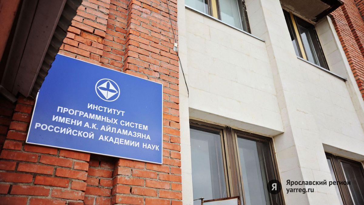 В Переславле открылся второй Национальный суперкомпьютерный форум