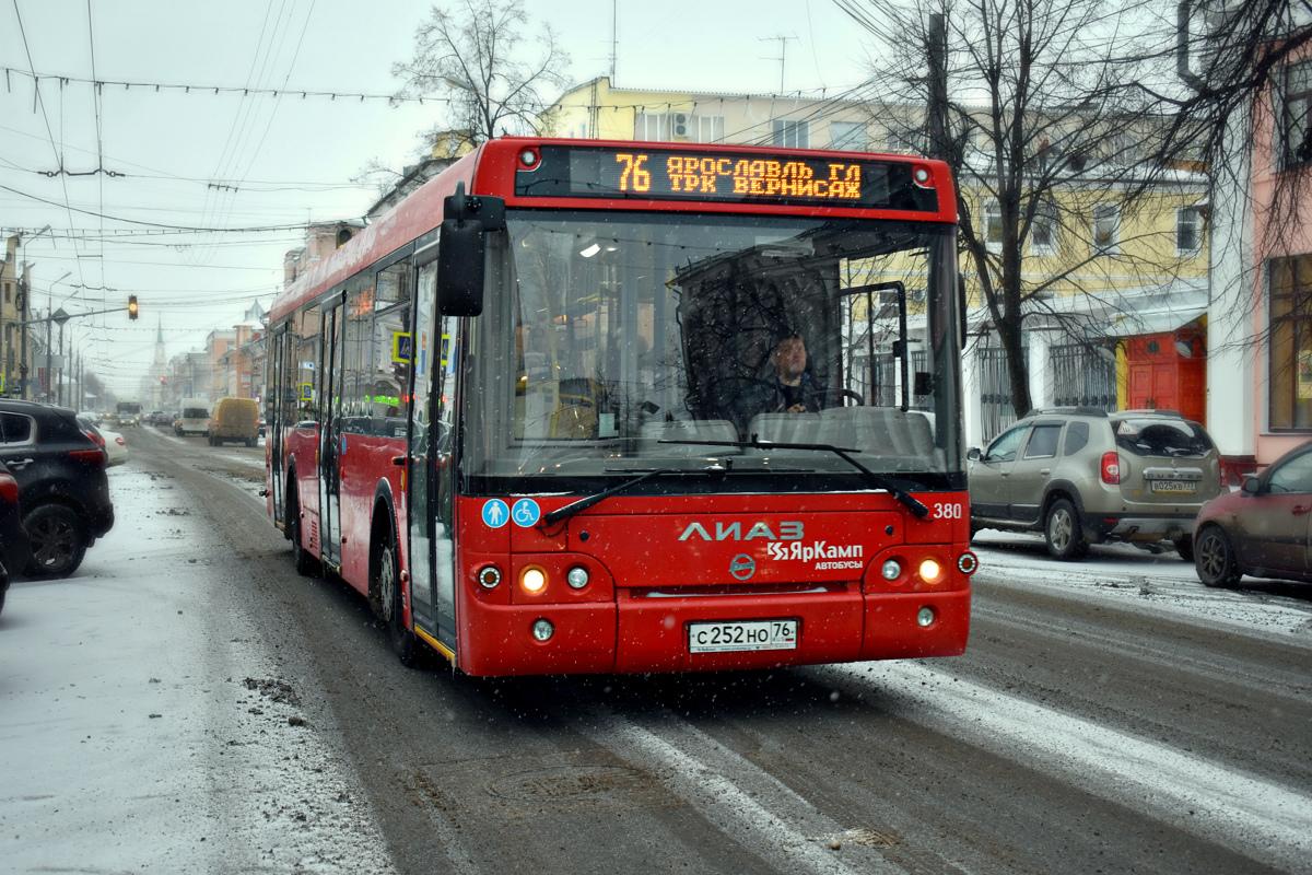 В Ярославле студентам компенсируют проезд в транспорте в размере 50%